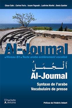أَلجُمَلُ - Al-Joumal